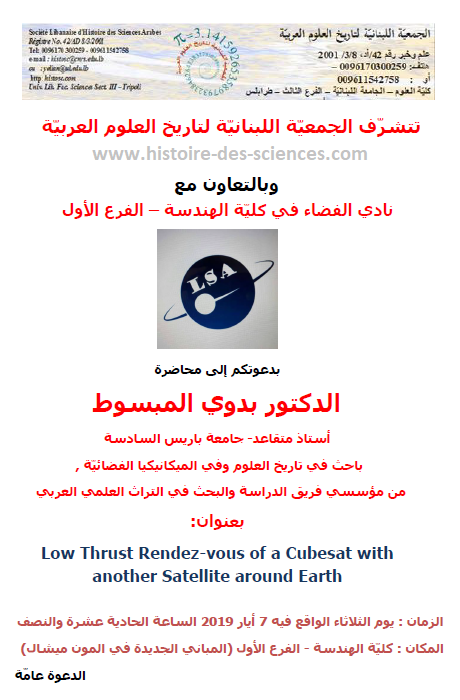 2019-05-07 (11:30am) Lebanese University, Tripoli New Campus ... Please click to view