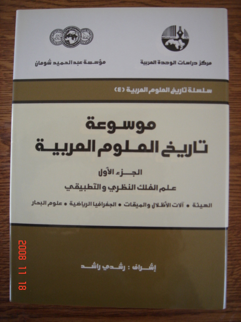 "Traduction de l'encyclopédie ""Histoire des Sciences Arabes"", Equipe d'Etude et de Recherche sur la Tradition Scientifique 	Arabe, Société Libanaise d'Histoire des Sciences, Lebanese Society for History of Science"